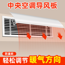 中央空ou出风口挡风ak室防直吹遮风罩吸顶风管机挡板导风通用