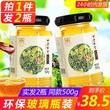 【共发ou瓶】蜂蜜天ak自产纯正百花蜜洋槐500g