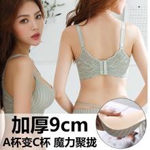 加厚文ou超厚9cmfe(小)胸神器聚拢平胸内衣特厚无钢圈性感上托AA杯