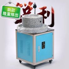 调01ou电动石磨豆ng用家用(小)石磨煎饼果子石磨米浆肠粉机 包