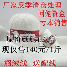 貂绒线 ou1+6 貂oo正品中粗手编机织羊绒毛线特价清仓处理尾货