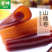 金晔山ou卷500gya食品(小)袋分装山楂零食(小)吃蜜饯片干条果丹皮