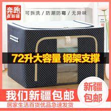 新疆包ou百货牛津布ya特大号储物钢架箱装衣服袋折叠整理箱
