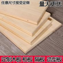 定制做ou木一字隔板ya墙上厨房墙壁衣柜搁板层板木板松木书架