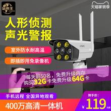 [oumaiya]4g监控枪机摄像头连手机