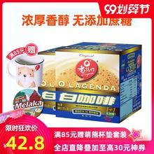 马来西ou进口老志行pb无蔗糖速溶2盒装浓醇香滑提神包邮