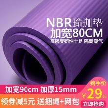 NBRou伽垫加宽加pb90CM初学者防滑女男士运动健身地垫子家用