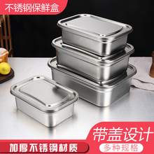 304ou锈钢保鲜盒ki方形收纳盒带盖大号食物冻品冷藏密封盒子