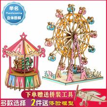 积木拼ou玩具益智女ki组装幸福摩天轮木制3D立体拼图仿真模型