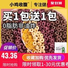低脂谷物ou1无糖精脆ki卡宝宝儿童玉米片红枣黑米圈紫薯圈