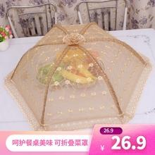 桌盖菜ou家用防苍蝇ki可折叠饭桌罩方形食物罩圆形遮菜罩菜伞