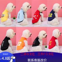 (小)狗狗衣服春装薄式夏装背心春夏宠ou13泰迪比ki(小)型犬猫咪