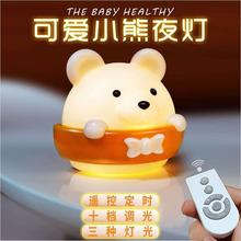 遥控(小)ou灯卧室床头ki宝哺乳喂奶用台灯夜光节能插电护眼睡眠