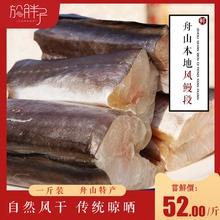 於胖子ou鲜风鳗段5ki宁波舟山风鳗筒海鲜干货特产野生风鳗鳗鱼