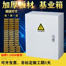 室内1.2厚JXou5基业箱挂ki电控箱控制箱明装开关箱配电柜定做