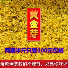 安吉白ou黄金芽雨前ki020春茶新茶250g罐装浙江正宗珍稀绿茶叶