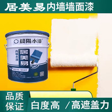 晨阳水ou居美易白色we墙非水泥墙面净味环保涂料水性漆