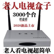 金播乐4k高清ou视盒子wilo用老的看电视无线全网通