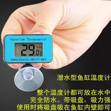 潜水水ou温度计养鱼lo温计热带鱼电子水温仪器鱼缸水族箱测温