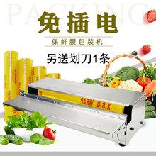 超市手ou免插电内置lo锈钢保鲜膜包装机果蔬食品保鲜器