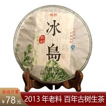 云南生普洱生茶ou子饼百年冰lo茶生茶饼茶叶特级357g