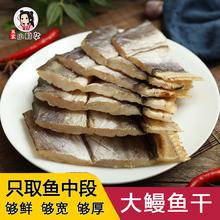 温州特ou淡晒大段5da东海鳗鱼肉手工鳗鱼切片整条干货海鲜
