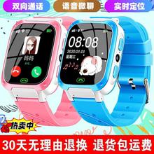 宝宝电ou手表学生多da控防水定位视频通话智能电话手表可爱微