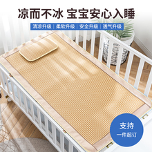 夏季儿ou凉席幼儿园da用新生儿宝宝婴儿床凉席双面藤席子定制