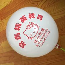 广告气ov印字定做开br庆典幼儿园招生定制印刷气球logo(小)礼品