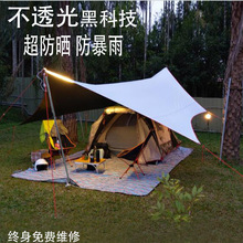 夏季户ov超大遮阳棚rt 天幕帐篷遮光 加厚黑胶天幕布多的雨篷