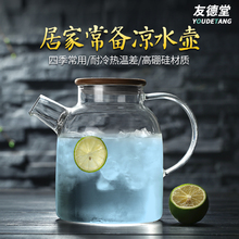 冷水壶ov璃家用防爆rt温凉水壶晾凉白开水壶大容量果汁凉水杯