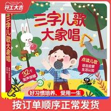 包邮 ov字儿歌大家rt宝宝语言点读发声早教启蒙认知书1-2-3岁宝宝点读有声读