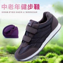 软底健步鞋男中老年运动鞋