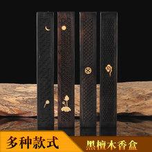 黑檀木ov盒家用室内rt道禅意檀香薰香盒创意实木沉香线