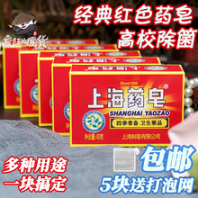 上海药ov正品旗舰店rt菌止痒杀菌除螨内衣洗衣红色硫黄流黄皂