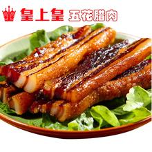 皇上皇金冠优质五花腊肉4ov90g广东rt腊肠香肠腊味煲仔饭包邮