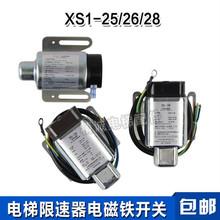电梯配ov无机房限速rt关XS1-25 XS1-26 XS1-28电磁吸铁开关