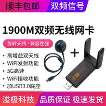 顺丰包ov浚极台式机rtifi接收器USB笔记本上主机发射迷你家用360度信号器