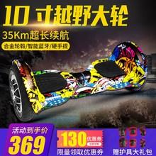 平衡车ov童双轮成的gs两轮体感扭扭车智能体感思维车滑板车