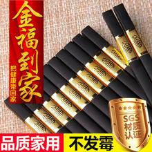 筷子家ov家庭合金筷on防滑酒店耐高温快子10双20装实木不锈钢