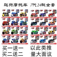爱动搜狗飕狗摩托车7代玩具飞车轨ov13套装惯oc回力儿童5
