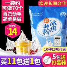 冰激凌ov软冰淇淋粉yz奶味diy家用自制甜筒圣代原料1kg