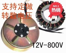 电动车ow程器发电机bj转子定子线圈驻车空调24V直流48V60V72V