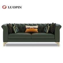 LUOowIN洛品/ow简/正品牛皮/三的位沙发/实木框架+电镀金属脚L