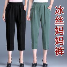 中年妈ow裤子女裤夏nk宽松中老年女装直筒冰丝八分七分裤夏装