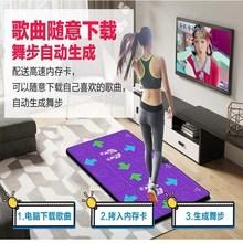 跑步机ox线热卖电视ll炫舞女孩连接垫神器健身多功能跳舞