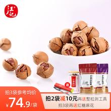汪记手ox山(小)零食坚ll山椒盐奶油味袋装净重500g