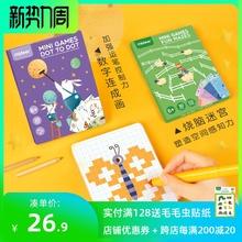 Midoxer弥鹿儿iu桌游涂色卡数字连成画迷宫逻辑思维训练玩具3+