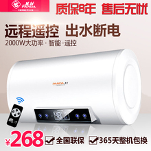 panoya熊猫RZou0C 储水式电热水器家用淋浴(小)型速热遥控热水器