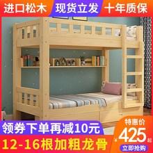 全实木oy童上下床双ti舍成年大的上下铺木床两层子母床